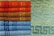 Zdjęcie do ogłoszenia: NOWE Ręczniki - HURT