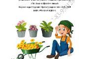 Zdjęcie do ogłoszenia: BIZNESPLAN mobilne usługi ogrodnicze 2018 (przykład)